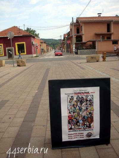 Рок-фестиваль в Сербии