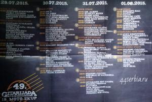 ГИтариjада 2015 programa программа