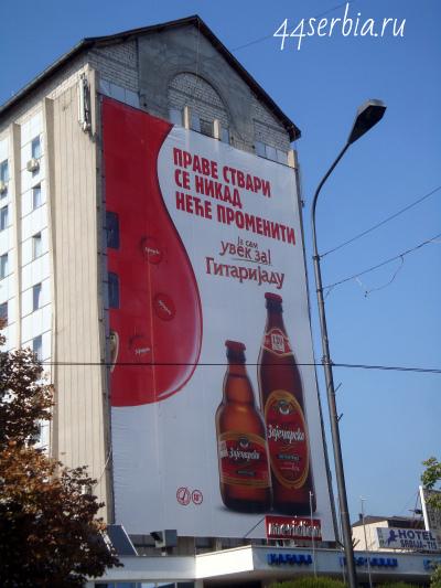 Zajecarsko pivo Serbia