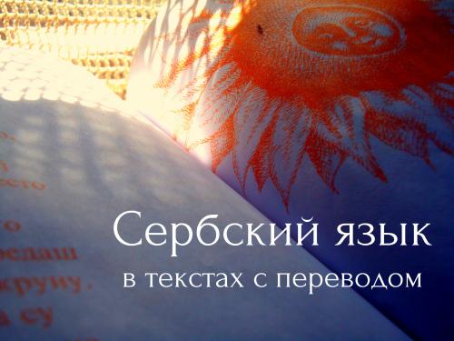 Сербский язык, тексты на сербском