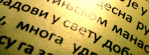 Читать на сербском