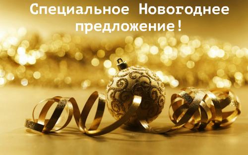 Новый год 2016 Сербия