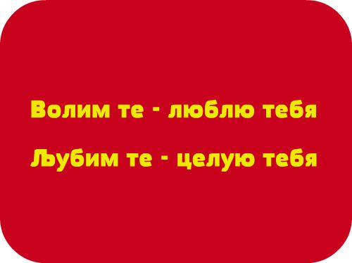 Любовь на сербском языке