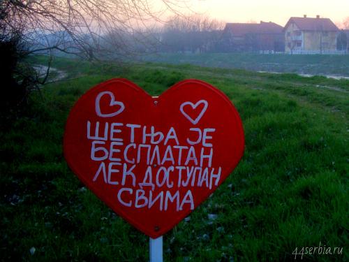 Надписи на сербском языке