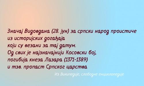 Видовдан