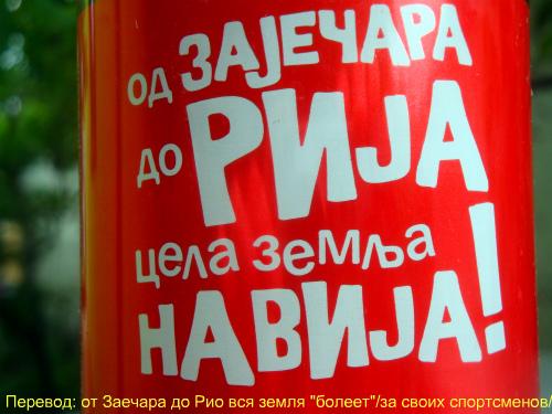 Виды спорта, спортови на русском и сербском