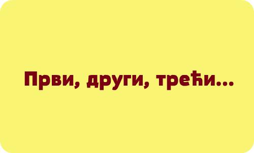 Числительные в сербском языке