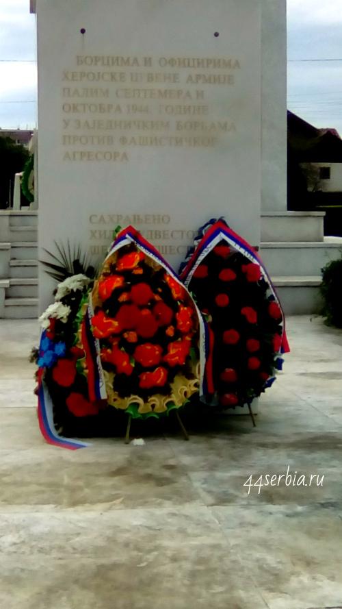 Братская могила в Заечаре