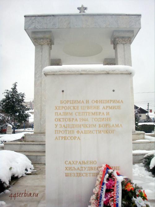 Братские могилы Югославия