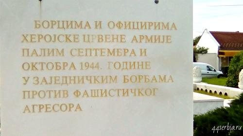 Братские могилы красноармейцев, Сербия Югославия, Заечар