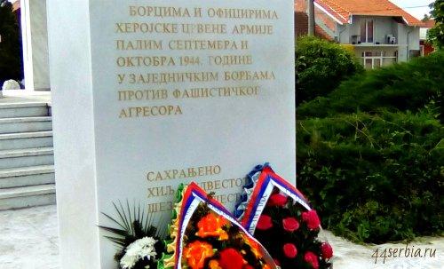 Захоронения советских солдат в Югославии (Сербии)