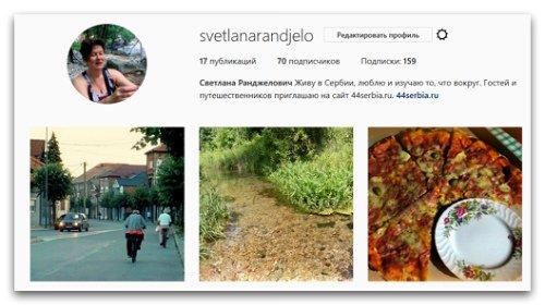 Сербия Инстаграм
