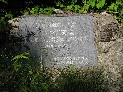 Достопримечательности Заечара, железнодорожный памятник
