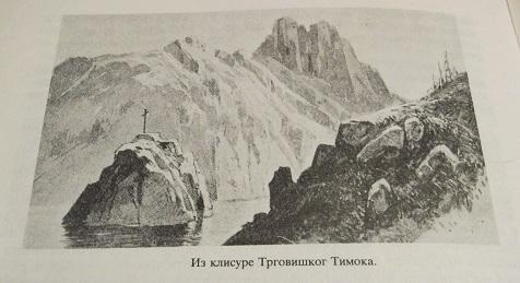 Река_Трговишки_Тимок_в_19 веке