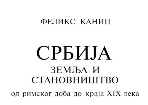 Феликс Каниц Книга о Сербии
